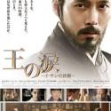 映画『王の涙-イ・サンの決断-』新ビジュアル