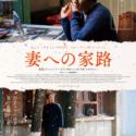 映画『妻への家路』ポスター