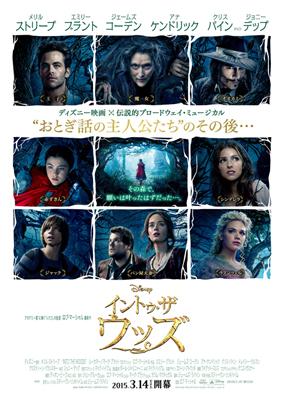 映画『イントゥ・ザ・ウッズ』ポスター