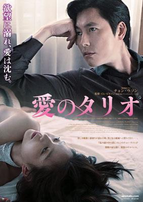 映画『愛のタリオ』ポスター