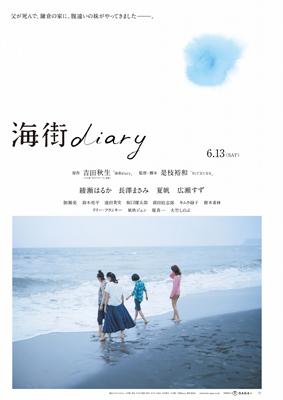 映画『海街diary』ティザーポスター