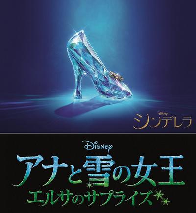 映画『シンデレラ』と同時上映の短編『アナと雪の女王/エルサのサプライズ』