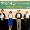 映画『アゲイン 28年目の甲子園』特別試写会イベント