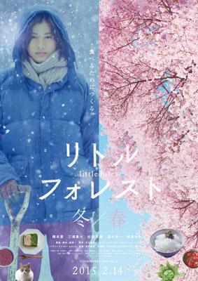 映画『リトル・フォレスト 冬・春編』ポスター