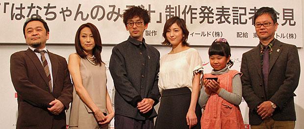 映画『はなちゃんのみそ汁』製作会見