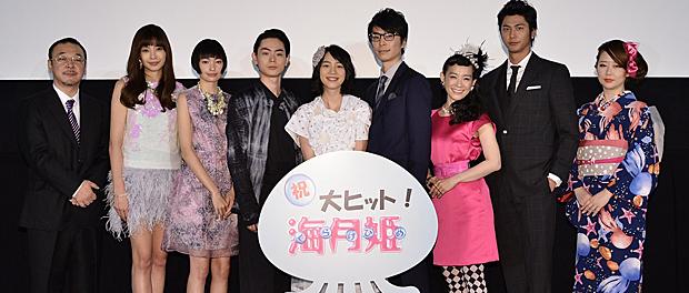 映画『海月姫』初日舞台あいさつ