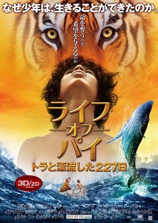 映画『ライフ・オブ・パイ/トラと漂流した227日』ポスター