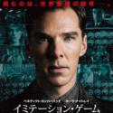 映画『イミテーション・ゲーム/エニグマと天才数学者の秘密』ポスター