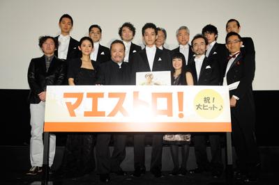 松坂桃李 、映画『マエストロ!』は最高の栄養剤
