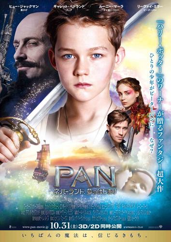 映画『PAN ~ネバーランド、夢のはじまり~』日本版ポスター