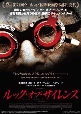 映画『ルック・オブ・サイレンス』日本版ティーザーポスター
