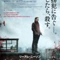 映画『誘拐の掟』日本版ポスター