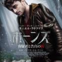 映画『ホーンズ 容疑者と告白の角』日本版ポスター