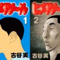コミック「ヒメアノ~ル」表紙