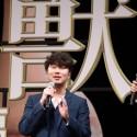 新井浩文、ついに『寄生獣』に出演!