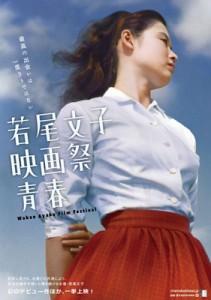 「若尾文子映画祭 青春」メインビジュアル