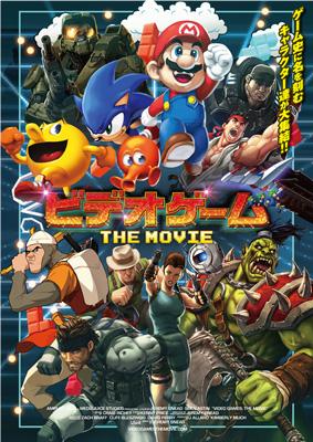 映画『ビデオゲーム THE MOVIE』日本版ポスター