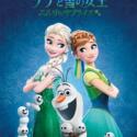 映画『アナと雪の女王/エルサのサプライズ』ビジュアル