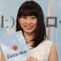 志田未来『トゥモローランド』ケイシー役をつとめる