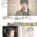 映画『追憶と、踊りながら』日本版ポスター