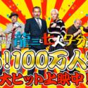 祝『龍三と七人の子分』百万人突破!