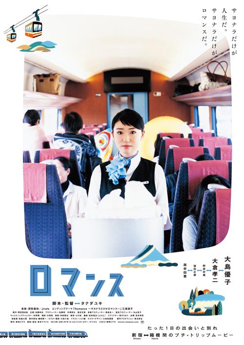 映画『ロマンス』ポスタービジュアル