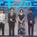 映画『バケモノの子』完成披露試写会