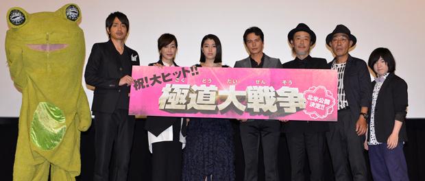 映画『極道大戦争』(三池崇史監督)初日舞台あいさつ