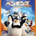 映画『ペンギンズ FROM マダガスカル ザ・ムービー』3枚組