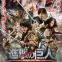 映画『進撃の巨人 ATTACK ON TITAN』日本版ポスター