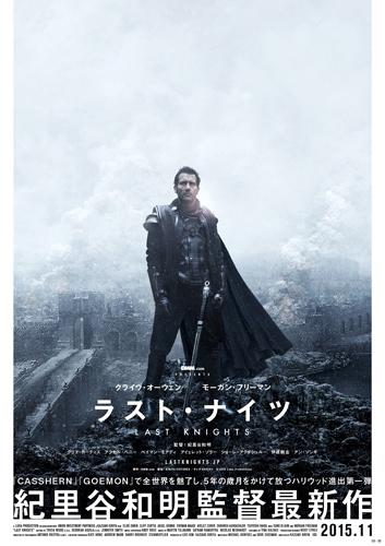 映画『ラスト・ナイツ』日本版ポスター