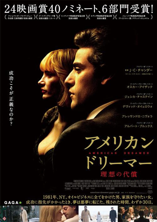 映画『アメリカン・ドリーマー 理想の代償』日本版ポスター