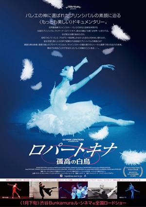 映画『ロパートキナ 孤高の白鳥』( 原題 Ouliana Lopatkina: La Divine )