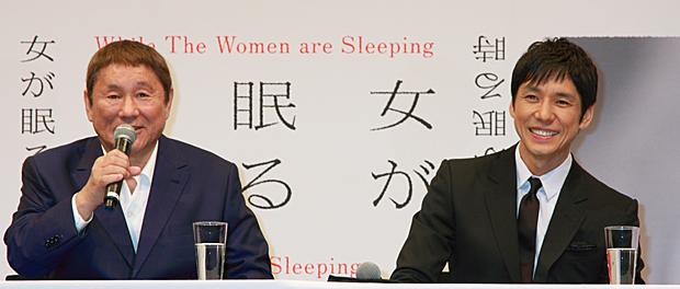 ビートたけし、西島秀俊、映画『女が眠る時』製作発表会見