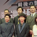 映画『S−最後の警官−奪還 RECOVERY OF OUR FUTURE』完成披露試写会