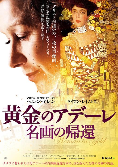 映画『黄金のアデーレ 名画の帰還』日本版ポスター