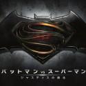 映画『バットマン vs スーパーマン ジャスティスの誕生』ロゴ