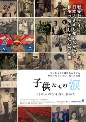映画『子供たちの涙 ~日本人の父を探し求めて~』ポスター