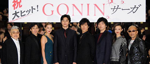 映画『GONIN サーガ』初日舞台あいさつ