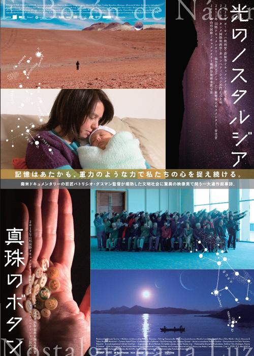 映画『光のノスタルジア』『真珠のボタン』ポスター(パトリシオ・グスマン監督)