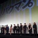 映画『バクマン。』完成披露試写会舞台あいさつ