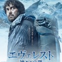 映画『エヴェレスト 神々の山嶺』ティザービジュアル羽生ver