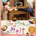 映画『はなちゃんのみそ汁』キービジュアル