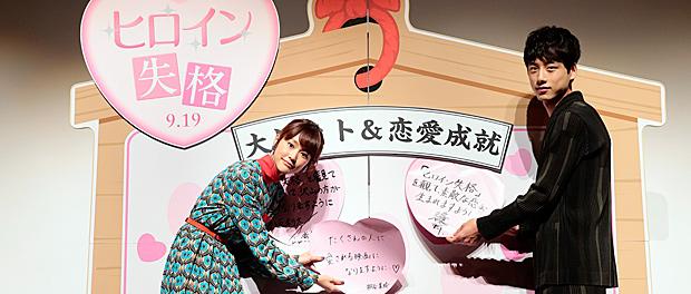 映画『ヒロイン失格』特別試写会in名古屋