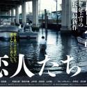 映画『恋人たち』(橋口亮輔監督)ちらし