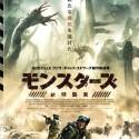 映画『モンスターズ/新種襲来』日本版ビジュアル