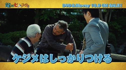 映画『龍三と七人の子分たち』は2015年10月9日[金]よりDVD&Blu-ray リリース!