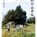 WOWOWドラマW「山のトムさん」ポスター