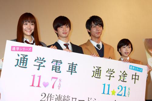 千葉雄大、松井愛莉、中川大志、森川葵が四人揃うのはワンシーンだけ