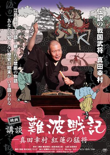 映画『講談・難波戦記 -真田幸村 紅蓮の猛将-』ポスター